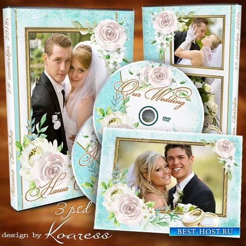 Свадебный набор из обложки, задувки для диска с видео и фоторамки для жениха и невесты - Наша свадьба