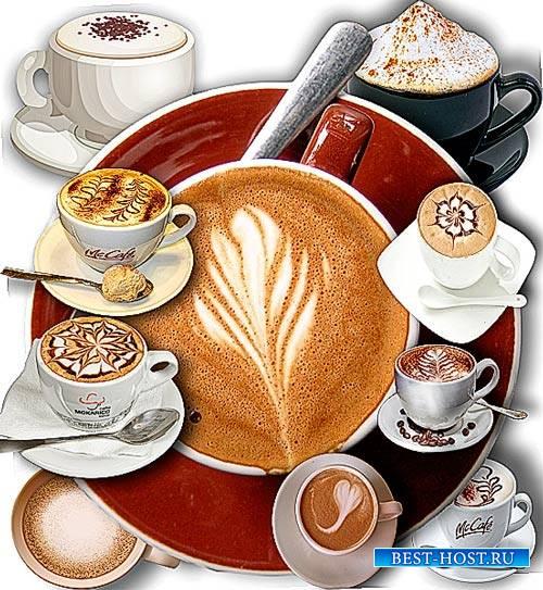 Png на прозрачном фоне - Кофе с молоком