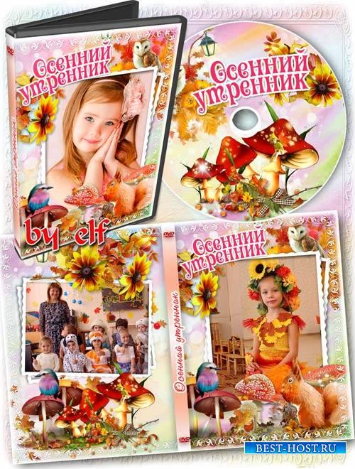 Обложка и задувка на DVD диск к осеннему утреннику - Я люблю наш детский сад он всегда ребятам рад