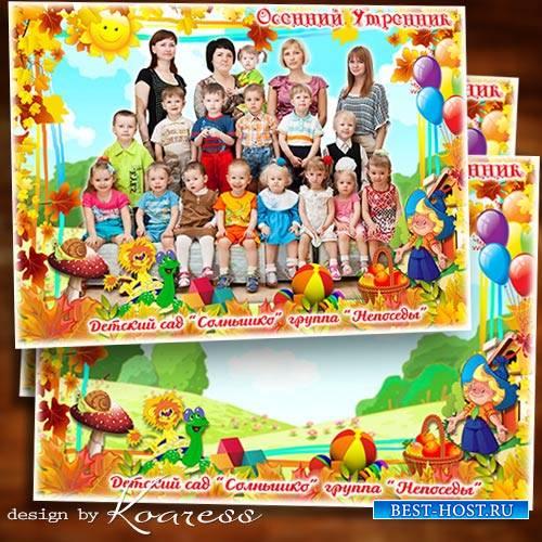 Детская фоторамка для фото группы - Наступила осень, пожелтел наш сад