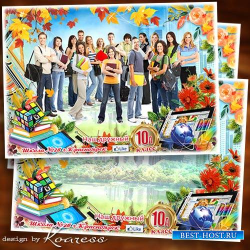 Школьная рамка для группового фото - Наш дружный, самый лучший класс