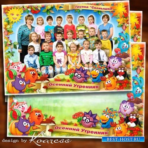 Детская осенняя рамка для детского сада - Вместе с осенью веселой заведем мы хоровод