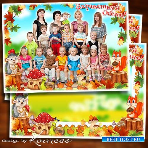 Детская рамка для фото группы - Здравствуй, Осень золотая