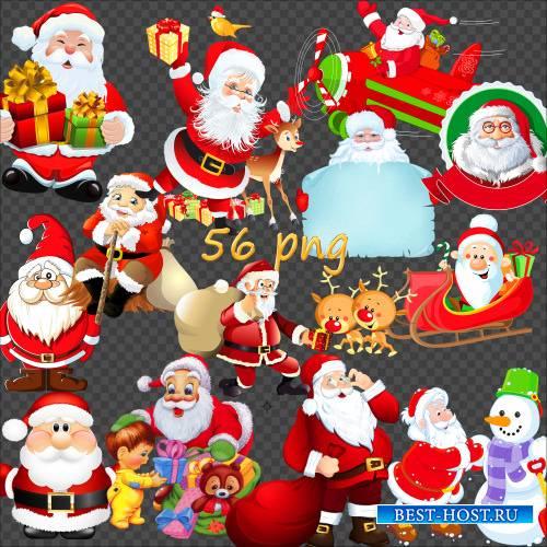 Клипарт на прозрачном фоне - Санта Клаус