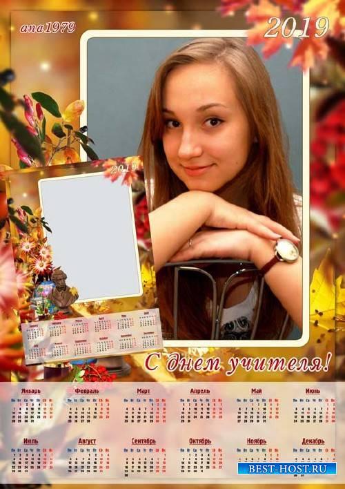 Календарь-рамка  для фотошопа на 2019 год – С днем учителя