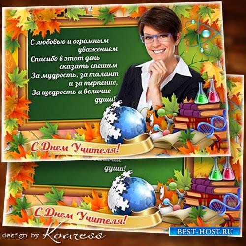 Школьная фоторамка к Дню Учителя - Спешим Вам в этот день сказать Спасибо