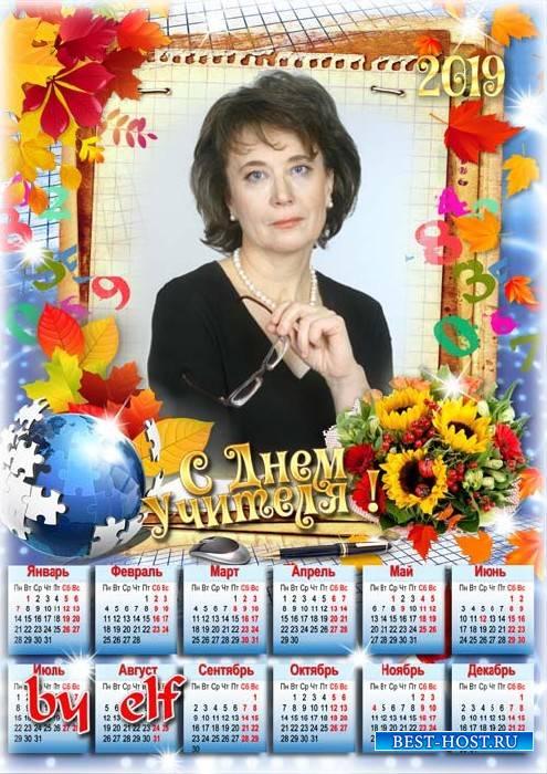 Календарь на 2019 год для поздравлений с Днем Учителя - Низкий поклон Вам за труд и терпенье
