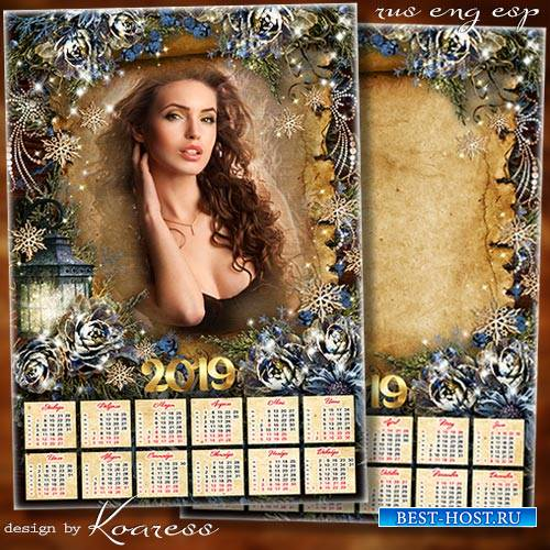 Винтажный календарь-фоторамка на 2019 год - Волшебное зимы очарование