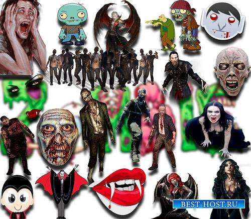 Клип-арты для фотошопа на прозрачном фоне - Зомби и вампиры