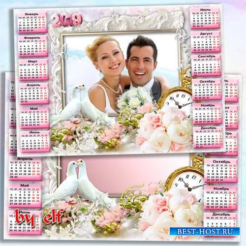 Календарь на 2019 год для свадебных фото - Пусть будет ваш союз счастливым