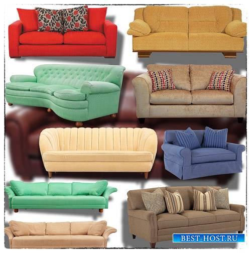 Клипарты png - Великолепные диваны