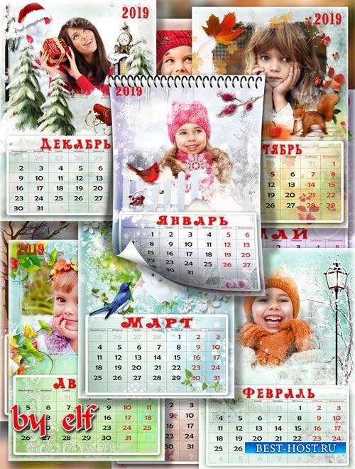 Перекидной календарь на 12 месяцев на 2019 год - Календарь облетает страницами