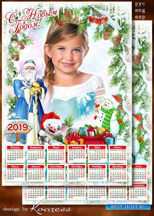 Шаблон календаря на 2019 год с символом года - Скоро праздник новогодний, С ...