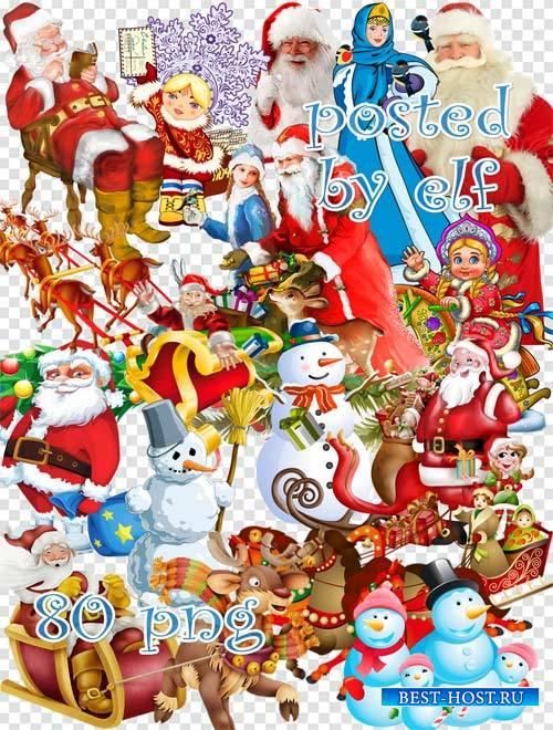 Новогодний клипарт в PNG - Деды Морозы, Снегурочки, снеговики, Санты на санях