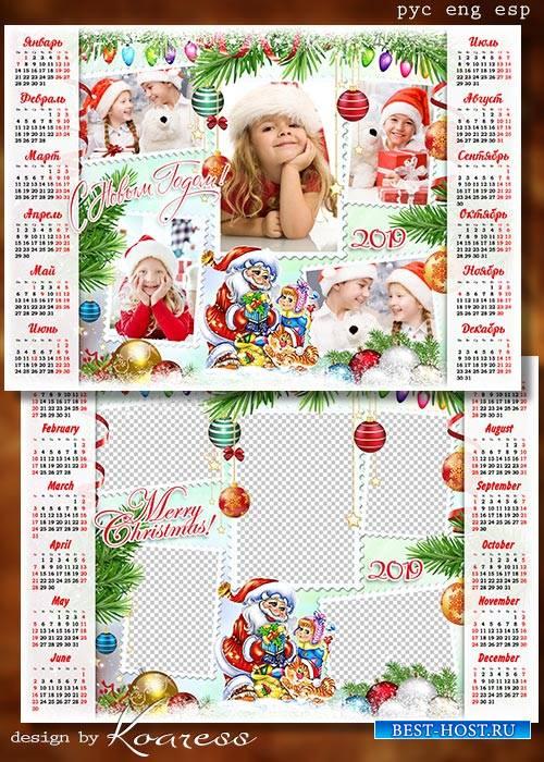 Зимний календарь с рамкой для фото на 2019 год - Новый Год, Новый Год ждем  ...
