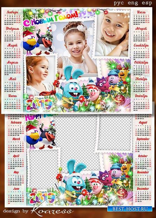 Зимний детский календарь с рамкой для фото на 2019 год - Наш веселый Новый Год
