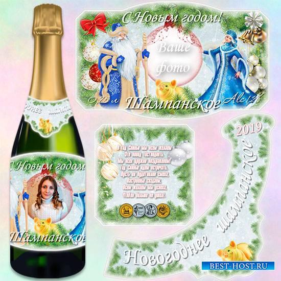 Этикетка на подарочную бутылку - Новогоднее шампанское