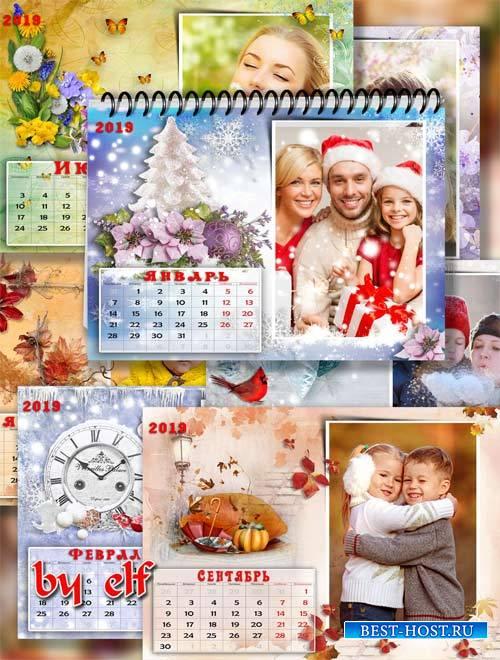 Настенный календарь с рамками для фото на 2019 год, на 12 месяцев - Что за месяц на дворе смотрим мы в календаре