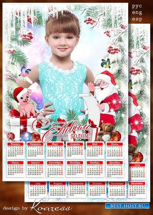 Зимний календарь на 2019 год - Дед Мороз к нам в гости мчится, скоро, скоро ...