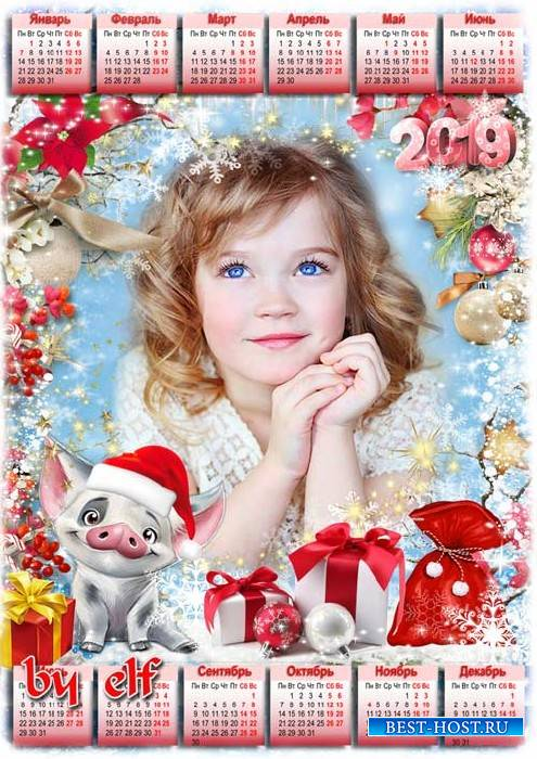 Календарь для фотошопа на 2019 год с символом года - Пусть Новый год добро  ...
