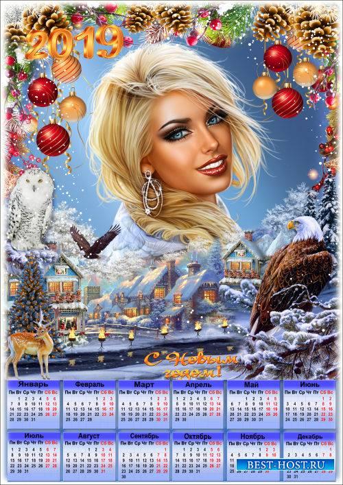 Календарь на 2019 год - Пусть Новый год волшебной сказкой в наш дом тихонечко войдет
