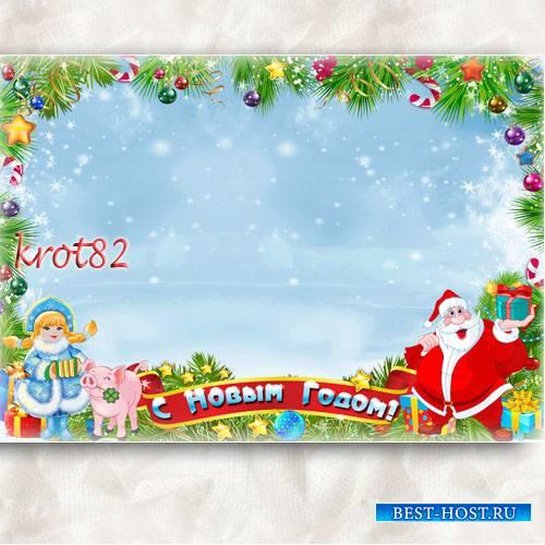 Новогодняя рамка с Дедом Морозом и Снегурочкой – Весело встретим Новый год