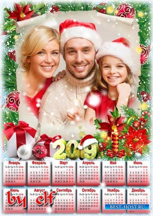 Календарь на 2019 год с рамкой для фото - Пусть будет ярким Новый год