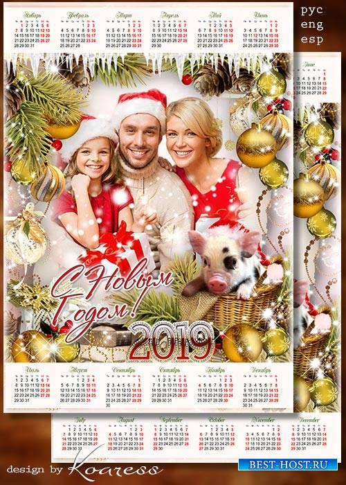 Календарь на 2019 год - Пусть год наступающий радует счастьем