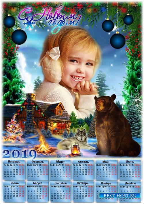 Календарь на 2019 год - И для всех, кто этот праздник зимний ждет, Новый год придет волшебный, яркий