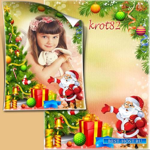 Детская рамка для новогодней фотографии – Дед Мороз красный нос нам подароч ...