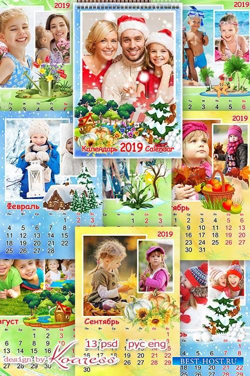 Шаблон настенного календаря с вырезами для фото на 2019 год, на 12 месяцев - Открыл январь наш календарь