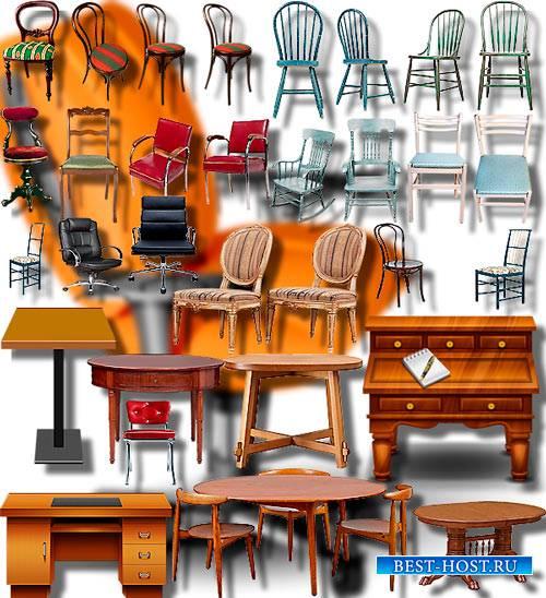 Растровые клипарты - Столы и стулья