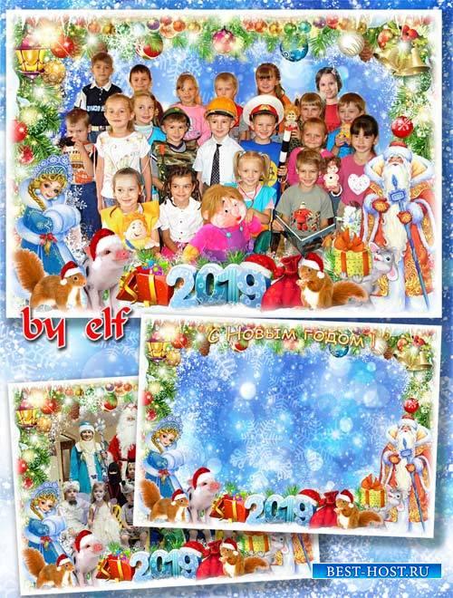 Детская фоторамка для фото группы в детском саду - Новогодний Дед Мороз нам подарки всем принес