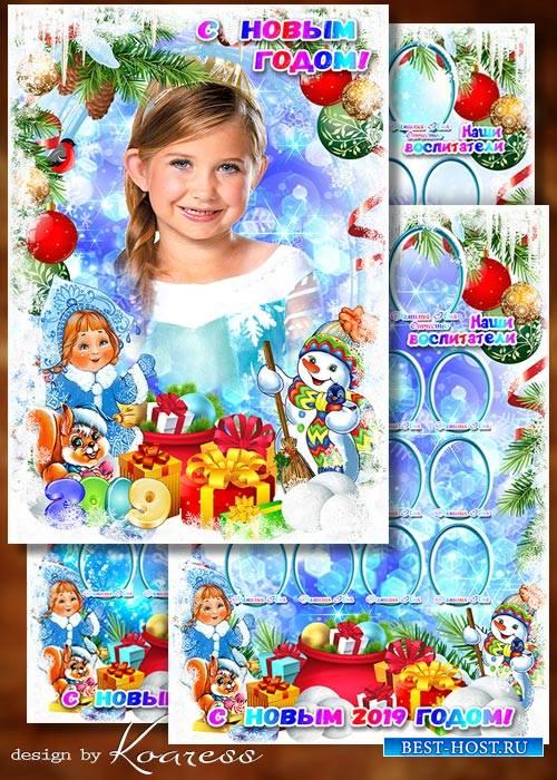 Рамка для портретов и виньетка для детских фото - Новый Год приходит в гости, мы его все очень ждем