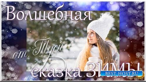 Волшебная сказка зимы - Проект ProShow Producer