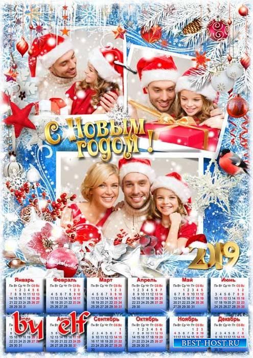 Календарь с рамками для фото на 2019 год - В Новый Год звезда удачи пусть п ...