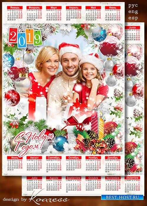 Зимний календарь для фотошопа на 2019 год - Блестящего Нового Года, уюта се ...