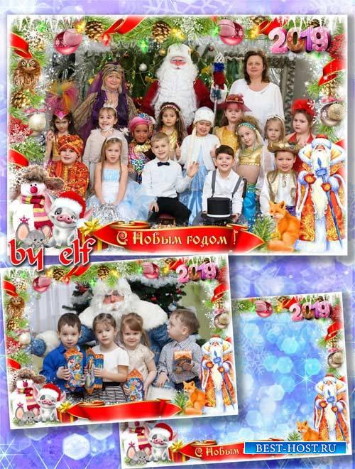 Новогодняя фоторамка с Дедом Морозом для фото группы в детском саду - Славный праздник Новый год