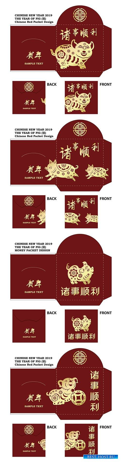 Lunar New Year money vector packet, year of the pig