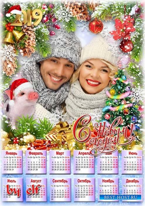 Праздничный новогодний календарь на 2019 год - Пусть этот год нам принесет  ...