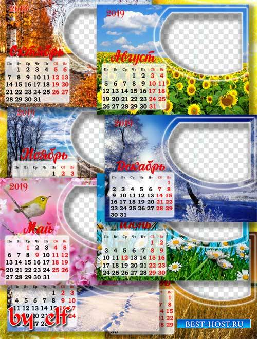Перекидной календарь на 2019 год с рамками для фото - Пусть падают листки календаря