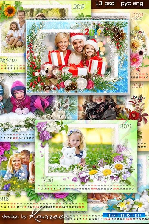 Настенный помесячный календарь с вырезами для фото на 2019 год, на 12 месяцев - Пусть календарь подарит настроение.