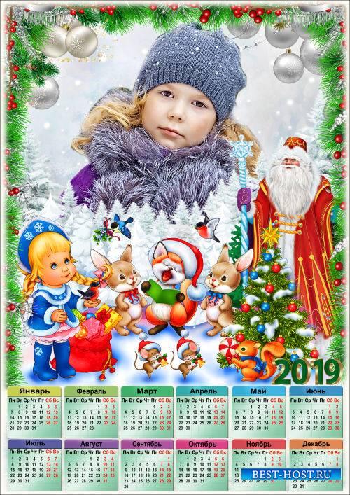 Календарь с рамкой на 2019 год - Новогодний хоровод пусть нам счастье принесёт