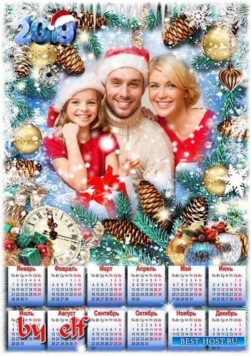 Календарь-рамка на 2019 год - Пусть все мечты сбываются и счастье улыбается