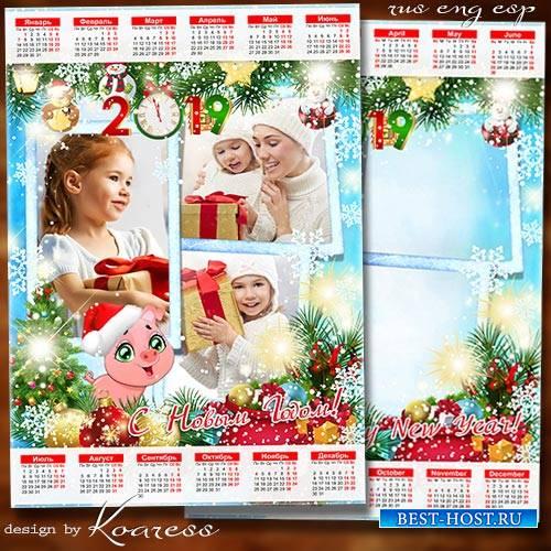 Настенный детский календарь с рамкой на год Свиньи - Этот праздник каждый ж ...