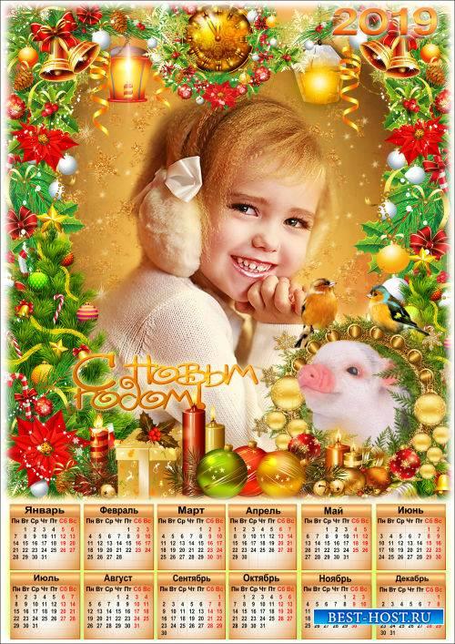 Календарь с рамкой на 2019 год - Пусть много счастья принесет кабанчик в чудный Новый год