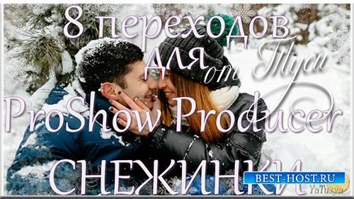 Снежинки - Переходы для ProShow Producer и проект