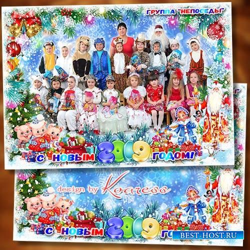 Зимняя фоторамка для фото группы в детском саду - Этот праздник встретим мы ...