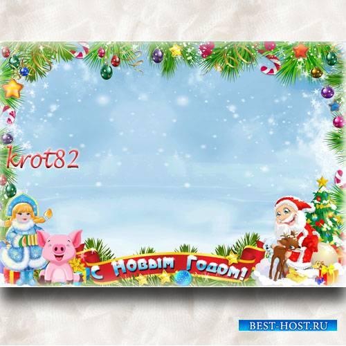 Новогодняя рамка для группы детского сада – Веселый Новогодний праздник