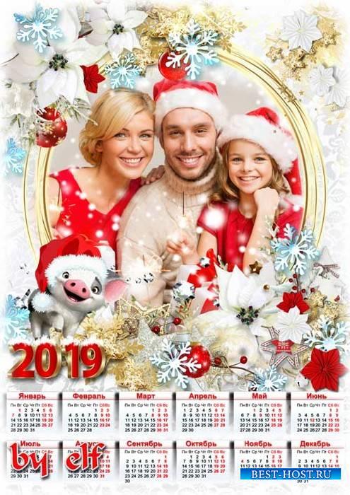 Календарь с рамкой для фото на 2019 год - Пусть в дом войдет добро, любви б ...